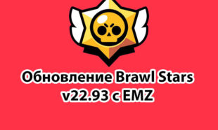 Октябрьское обновление Браво старс с ЕМЗ 22.93