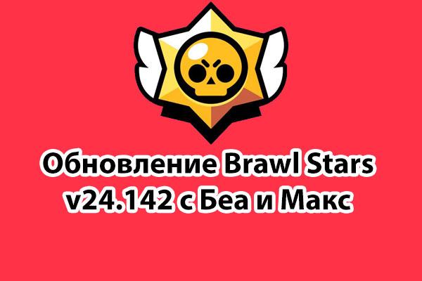 Обновление Brawl Stars с Беа и Max 24.142