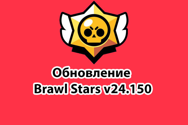Brawl Stars 24.150 пиратское обновление