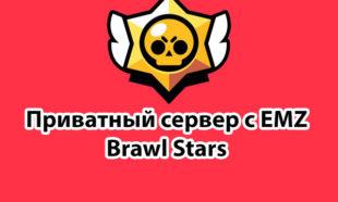 Скачать приватный сервер Браво Старс с ЭМЗ