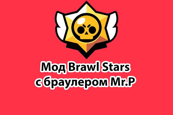 Мод Brawl Stars Мистер П