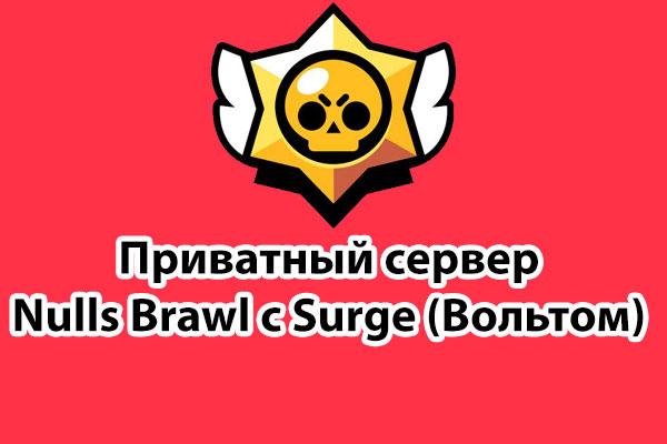 Скачать 📥 Brawl Stars Null's с Сержем Вольтом приватный сервер 🔓