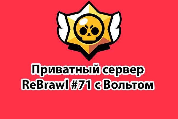 Скачать 📥 ReBrawl #71 с Сержем Вольтом приватный сервер 🔓