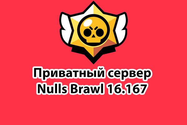Nulls Brawl 16.167