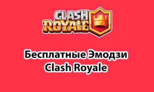 Как получить бесплатные эмодзи в Clash Royale