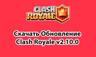 Скачать Clash Royale 2.10