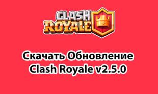Обновление Clash Royale 2.5.0 скачать бесплатно