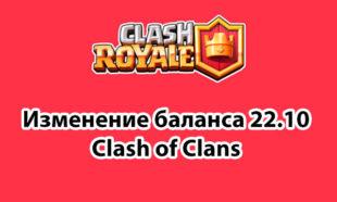 Clash of Clans баланс апдейт 22 октября 18