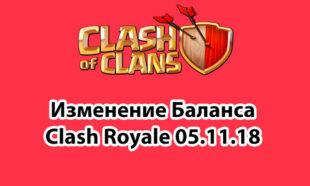 Апдейт баланса Clash Royale 5 ноября 2018
