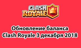 Обновление баланса Clash Royale 3 декабря