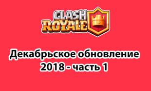 Clash Royale обновление декабрь 2018