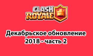 Clash Royale обновление - система турниров