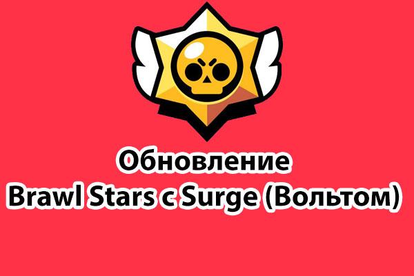 Скачать 📥 обновление Brawl Stars с Сережем Вольтом 28.171