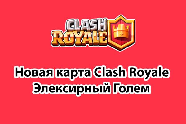 Clash Royale Элексирный Голем