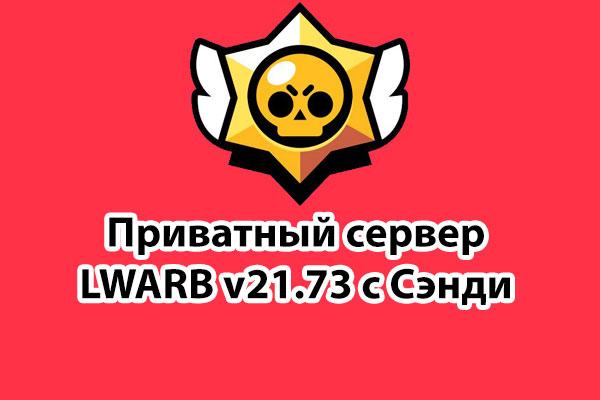 LWARB приватный сервер с Сэнди