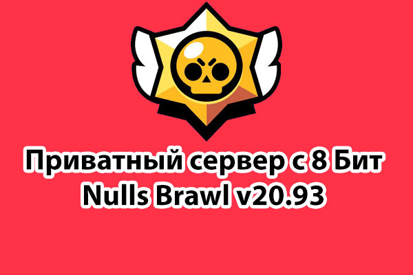 Nulls Brawl Stars с 8 бит скачать приватный сервер 20.93