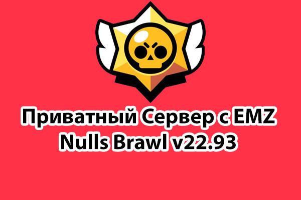Приватный сервер Nulls Brawl скачать с ЭМЗ 22.93
