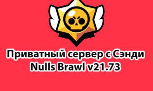 Сервер Nulls Браво Старс с Сэнди скачать 21.73