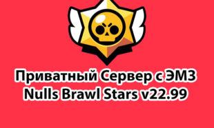 Приватный сервер Brawl Stars 22.99 скачать