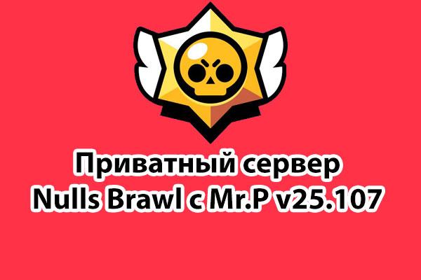 Скачать 📥 Null's Brawl Stars с Мистером П приватный сервер 🔓