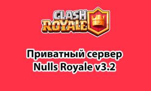 Скачать Nulls Royale 3.2 приватный сервер