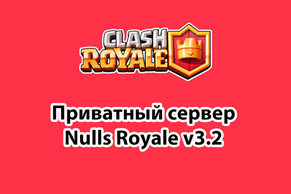Приватный сервер Null's Royale 3.2 с Целительница воин