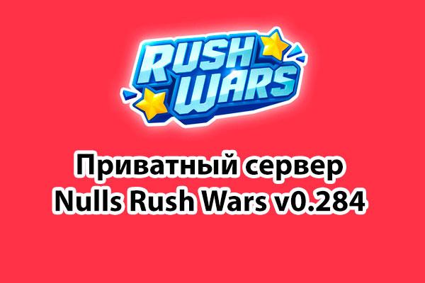 Приватный сервер Null's Rush v0.284 📥