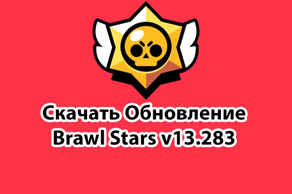 Brawl Stars 13.283 для Android