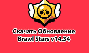 Новая версия Brawl Stars 14.34 скачать