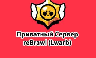 Приватный сервер reBrawl 2020 Мод, Классик, Legacy