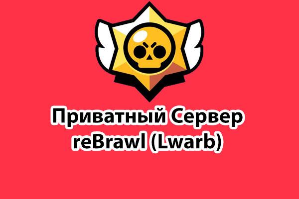 Скачать 📥 ReBrawl приватный сервер Brawl Stars